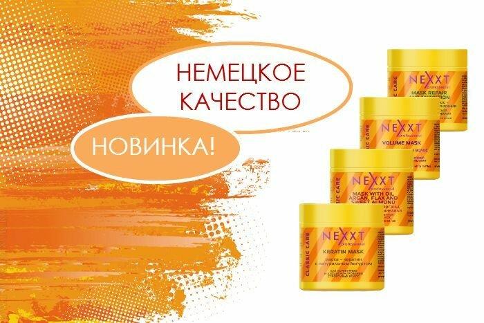 Некст косметика для волос официальный сайт каталог
