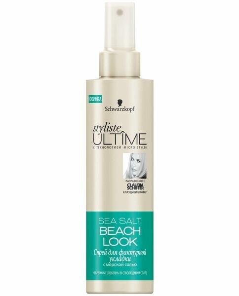 Средство для укладки волос с морской солью