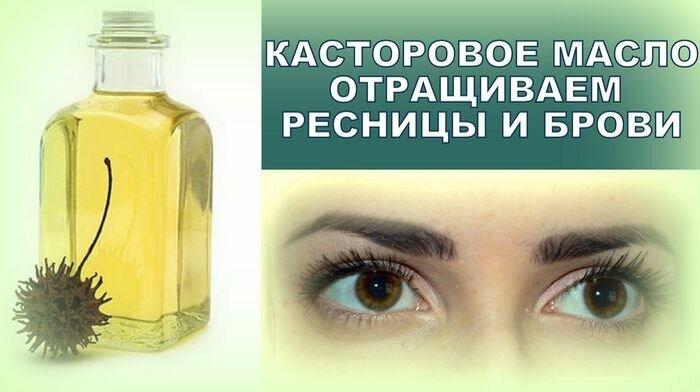 Касторовое масло для роста бровей и ресниц