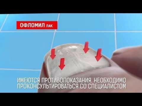 Как вылечить грибок лобка