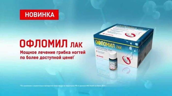 Самые сильные лекарства от грибка ногтей
