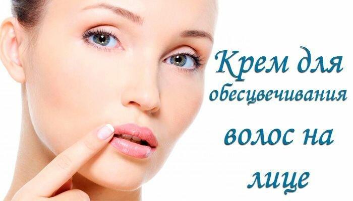 Крем для обесцвечивания волос на лице – эффективность и результативность