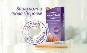 Микозан от грибка ногтей: отзывы, цена